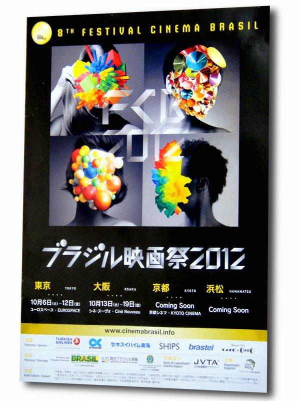 8th-festival-cinema-brasil.jpg