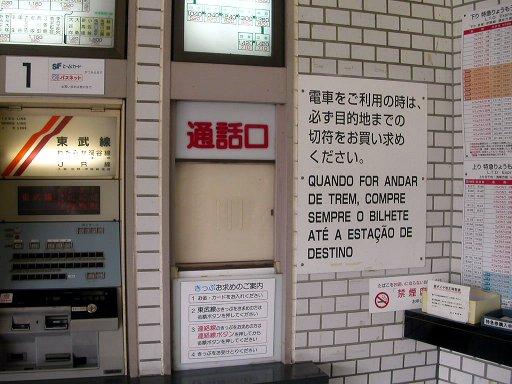na-estacao-de-nishi-koizumi-da-tomu-sen.jpg