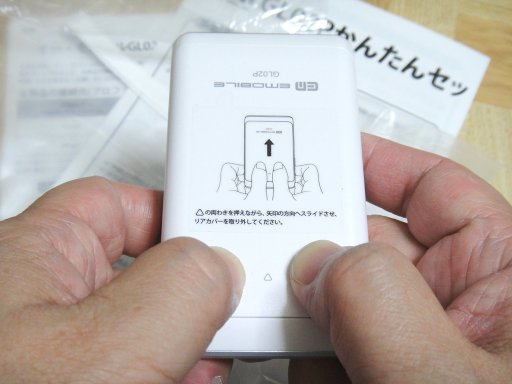 gl02p-em-lte-pocketwifi-unbox-5.jpg
