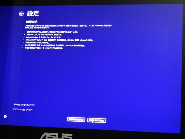 asus-u38n-setup-1.jpg