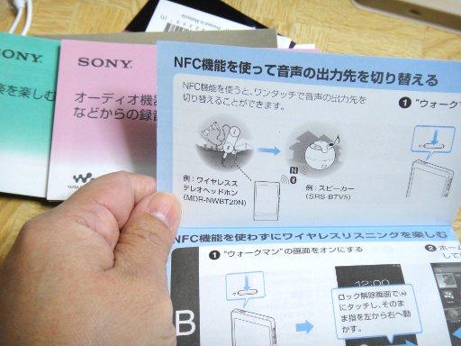 nw-f886-unbox-manuals-1.jpg