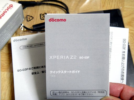 sony-docomo-xperia-z2-unbox-1a.jpg