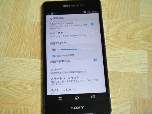 sony-docomo-xperia-z2-backlight-default.jpg