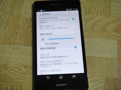 sony-docomo-xperia-z2-backlight-max.jpg