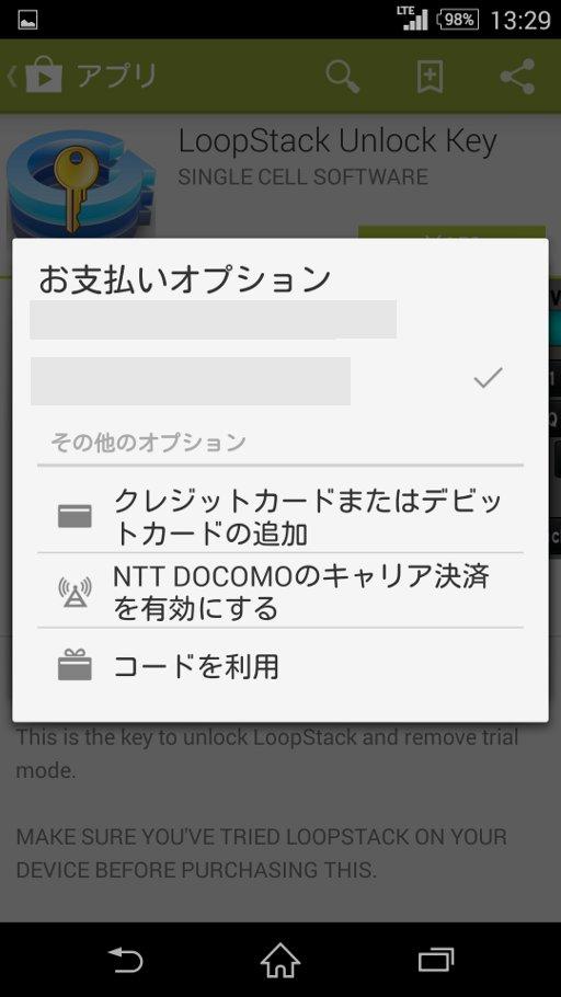 sony-docomo-xperia-z2-google-acount-setup-3.jpg