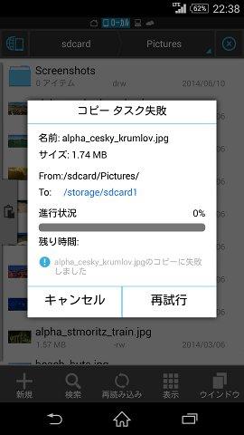 sony-docomo-xperia-z2-sdcard-copy-failed.jpg
