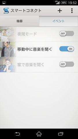 sony-docomo-xperia-z2-setting-smartcon-1.jpg