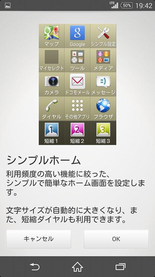 sony-docomo-xperia-z2-simple-home.jpg