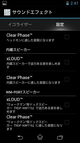 sony-nw-f886-wmusic-setting-1.jpg